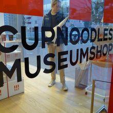 話題の「カップヌードルミュージアム」に行きました