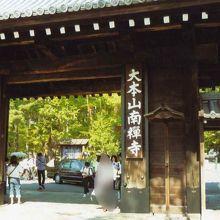 南禅寺に行ってきました