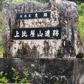 写真:上比屋の遺跡