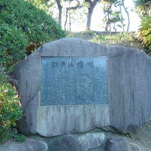 茅ヶ崎で亡くなった国木田独歩の文学碑です。