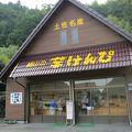 写真:横山の芋けんぴ直売所