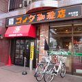 写真:コメダ珈琲店 栄生駅前店
