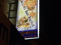 Restaurant Mly Aly Ben Rachid