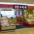 写真:小吃坊 セレオ甲府店