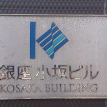 銀座小坂ビルの4階
