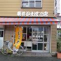 写真:亀井かまぼこ店