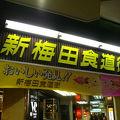 写真:新梅田食道街