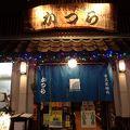 写真:古民家麺処 かつら