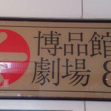 銀座博品館8階
