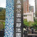 写真:台北市泉源公園温泉泡脚池園区