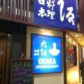 写真:大阪 (香港店)
