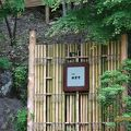写真:山荘無量塔