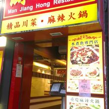 四川料理の専門店!辛いもの好きな方にお薦め
