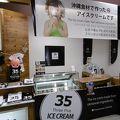 写真:スリーファイブコーヒー おきなわワールド店