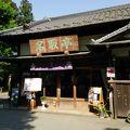 写真:名取亭