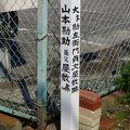 写真:大林勘左衛門貞次屋敷跡