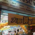 写真:大同3C (台北通化門市)