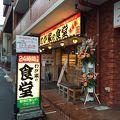 写真:わが家の食堂 深川店
