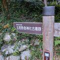 写真:玉若酢命神社古墳群