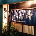 写真:寿司 寿し市