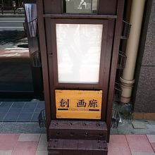 東銀座駅から徒歩3分程度