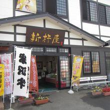 米沢駅前の本店です