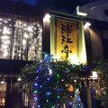写真:浦江亭