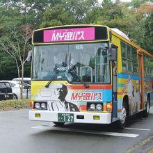 MY遊バス 牧野植物園正面前