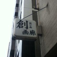 昭和通沿い角にある小さなギャラリー