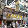 写真:新君豪魚蛋粉麵餐廳