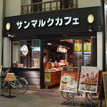 写真:サンマルクカフェ