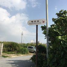 奥武島南部にある聖なる岩場です。〜竜宮神〜