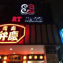 上海に行った際はぜひ行ってみてほしいBARです