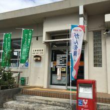 三和郵便局 クチコミガイド【フ...