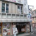 写真:Roku鮮 通天閣本店