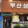写真:釜山参鶏湯