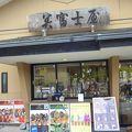 写真:カフェレストラン美富士屋