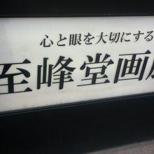 銀座中央通り沿いの画廊