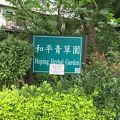 写真:和平青草園