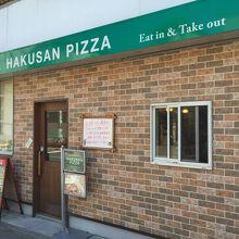 白山にある地元の人に人気のピザ屋さん