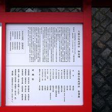 太皷谷稲成神社の由来が書かれています
