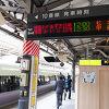 中央線特急乗り場近くに大きな駅弁屋が!