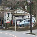 写真:鎌倉 里のうどん