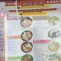 写真:麺面具到麺館