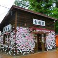 写真:旧幸福駅(幸福鉄道公園)