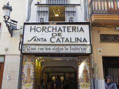 オルチャテリア サンタ カタリーナ