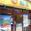 写真:松屋 椎名町店