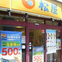 「生姜焼定食」がワンコインサービス中でした