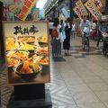 写真:丼丼亭 天神橋筋商店街店
