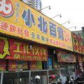 写真:小北百貨 (自強店)
